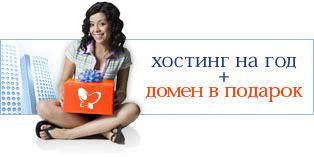 Хостинг и домен ru в подарок администрация хостинга